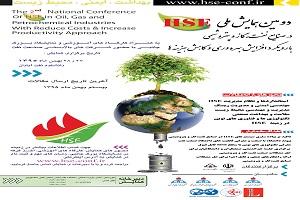 برگزاری دومین همایش ملی HSE در صنایع نفت ، گاز و پتروشیمی