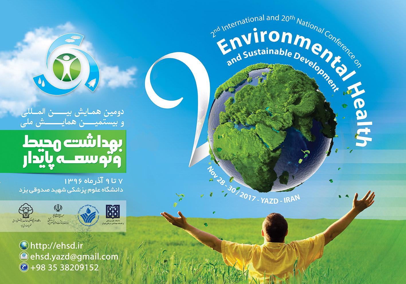 برگزاری همایش بین المللی و بیستمین همایش ملی بهداشت محیط و توسعه پایدار