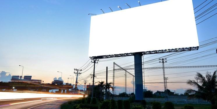 نقش  تابلوهای تبلیغاتی جادهای در افزایش سوانح رانندگی